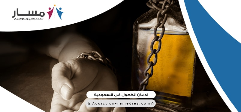 ما سبب وراء انتشار الكحول في السعودية؟،ما هي افضل مستشفى لعلاج الادمان في السعودية؟،ما هي علامات مدمن الكحول؟،ما هو افضل دكتور لعلاج الادمان في الرياض؟،هل يمكن علاج ادمان الكحول بالرياض؟