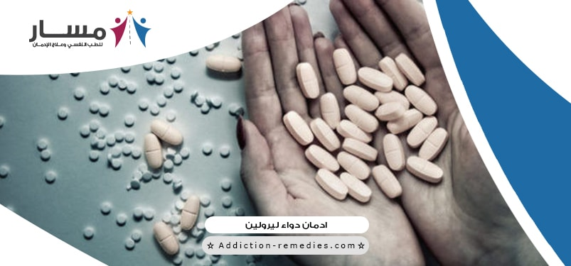 هل ليرولين مخدر؟،هل دواء  ليرولين ادمان؟،هل يعتبر ليرولين من المخدرات؟،هل يعتبر ليرولين من المخدرات؟،ما هي أضرار دواء ليرولين؟،
