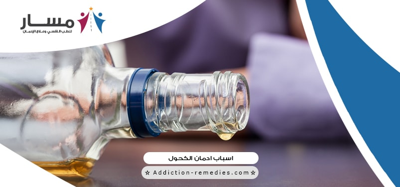 ما هي مدة ادمان الكحول؟،ما هي اثار ادمان الكحول؟،ما هي اعراض ترك الخمر؟،ما هي شخصية مدمن الكحول؟،هل يمكن علاج ادمان الخمر؟،