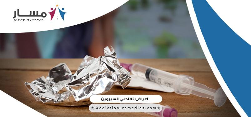 ما تاثير الهيروين علي الجسم؟،ماذا تعرف عن الهيروين؟،هل يمكن علاج ادمان الهيروين في البيت؟ما هي مخاطر تعاطي الهيروين؟،كيف اعرف الهيروين؟