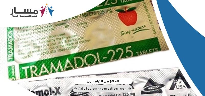 هل يمكن علاج ادمان الترامادول بالأدوية؟،ما هي  طرق علاج الترامادول 225؟،ما هي ادوية علاج الترامادول؟،هل يمكن علاج الترامادول بالاعشاب؟،هل يصلح علاج الترامادول بدون طبيب؟