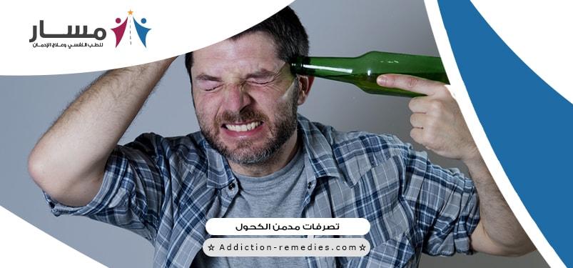 ما هي علامات شارب الخمر الخفيف؟،ما هي شخصية مدمن الكحول؟،كيف تعرف انك مدمن كحول؟،ما هي شخصية شارب الخمر؟، متى يصحى شارب الخمر؟
