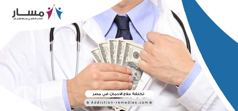ما هي جهود الدولة لعلاج الادمان بالمجان،هل يمكن علاج الادمان في المنزل،ما هي اسعار المصحات النفسية في مصر،ما هي الفئة الأكثر ادمانًا