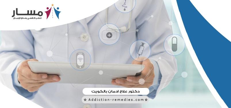 ماذا عن مركز بيت المال الكويتي لعلاج الادمان؟،ماذا عن مركز الامل لعلاج الادمان بالكويت؟،ما هو دور عيادات علاج الادمان بالكويت؟،ما هي علامات مدمن المخدرات؟،هل يمكن علاج الادمان؟