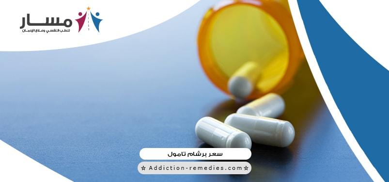 ما هو دواء تامول؟،ما هي دواعي استخدام دواء تامول؟،ماذا تعرف عن تامول 225 ابيض؟،ما هي موانع استعمال دواء تامول؟،ما هي الآثار الجانبية من تناول دواء تامول؟،