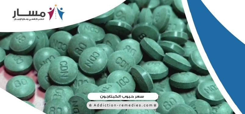 ما هي حبوب الكبتاجون،ما هي اسباب انتشار الكبتاجون في مصر،ما هو الادمان على الكبتاجون،ما هي مخاطر الادمان على الكبتاجون