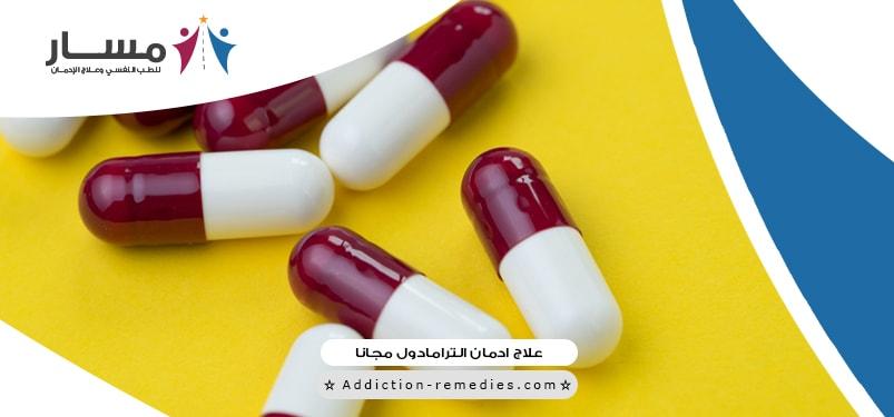 هل يمكن علاج الترامادول 225؟،هل يمكن علاج الترامادول بدون الم؟،هل يمكن علاج الترامادول بدون طبيب؟،ما هي ادوية علاج ادمان الترامادول؟،هل يمكن علاج ادمان الترامادول في البيت؟