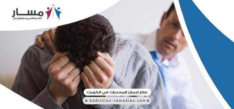 ما هو دور مركز علاج الادمان, مركز بيت التمويل الكويتي لعلاج الادمان, مركز الامل لعلاج الادمان بالكويت, المدمن المجهول في الكويت
