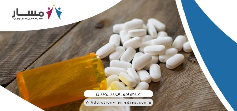 ما هي اعراض ادمان ليرولين،ماذا عن ليرولين واضراره،كيف اصبح ليرولين مخدر،هل تم ادراج ليرولين جدول،فيما كان يستخدم عقار ليرولين