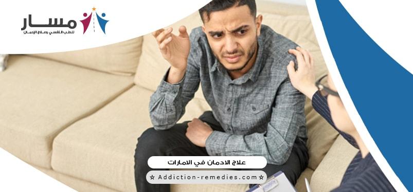 ما هو افضل مركز لعلاج الادمان في الامارات؟،ما دور مراكز علاج ادمان الكحول في دبي؟،ما تأثير الكحول علي الجسم؟،ماذا عن مراكز علاج الادمان في العين؟،ما الدور التي تقوم به مراكز اعادة التاهيل في الامارات؟