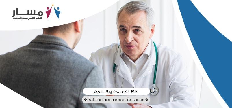 ماذا عن علاج الادمان في البحرين،هل تتوافر مصحات علاج الادمان في البحرين،كيف تواجه البحرين وباء الادمان،ما هي وحدة المؤيد لعلاج الادمان