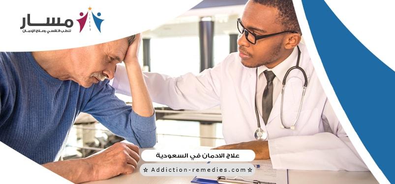 هل يمكن علاج ادمان المخدرات في المنزل؟،ما هو افضل دكتور لعلاج الادمان في الرياض؟،ما هو افضل دكتور لعلاج الادمان في جدة؟،هل هناك مستشفى خاص لعلاج الادمان بجدة؟،ماذا عن عيادات خاصة لعلاج الادمان بالرياض؟
