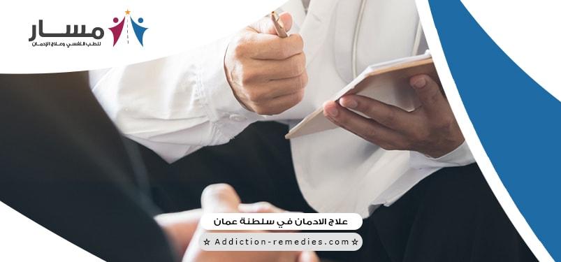 هل يتوافر  دكتور نفسي في سلطنة عمان،ما ضرورة اختيار افضل طبيب نفسي،ماذا عن الطب النفسي في سلطنة عمان،ما هو تاثير الادمان السلبي