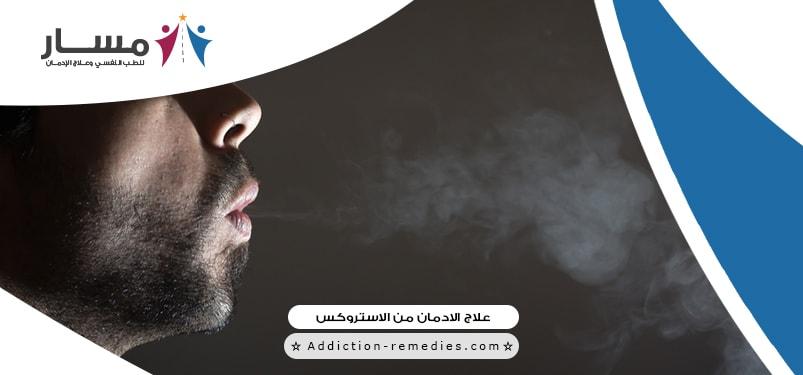 ماذا تعرف عن مخدر الاستروكس؟،هل الفودو اخطر أنواع المخدرات؟،ما هي طرق تحليل الفودو؟،ما هي أعراض ادمان الاستروكس؟،ما هي الاعراض الانسحابية للفودو؟
