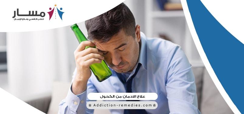 ما هي اسباب ادمان الكحول؟،ما هي اعراض ادمان الكحول؟،ما هي تصرفات مدمن الكحول؟،هل يمكن التخلص من شرب الخمر بوصفة عشبية؟،ما هي كيفية التخلص من شرب الخمر؟
