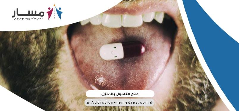 علاج الترامادول 225، علاج الترامادول بالاعشاب، ادوية علاج الترامادول، علاج الترامادول بدون طبيب، علاج ادمان الترامادول مجانا