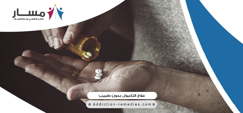 هل هناك ادوية تساعد علي التخلص من الترامادول؟،هل يمكن علاج الترامادول 225؟،ما هو بديل الترامادول الطبيعي؟،هل يمكن علاج  الترامادول بالاعشاب؟،هل يمكن علاج الترامادول بدون الم؟