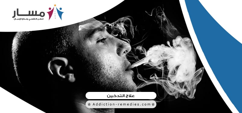 هل يمكن علاج التدخين بالاعشاب،ماذا عن علاج التدخين champix،ما هو اسرع علاج للتدخين،ما هي خطوات الاقلاع عن التدخين
