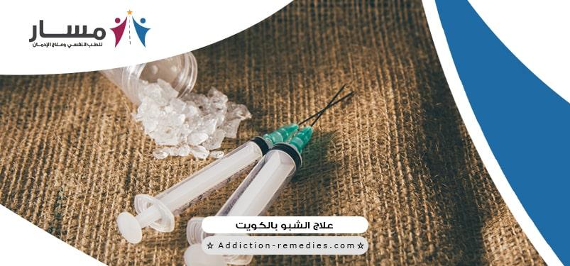 ما هو مخدر الشيطان الميثأمفيتامين؟،ما هو الكريستال؟،ماذا عن مخدر الايس؟،ما هي كيفية التخلص من الاعراض الانسحابية للشبو؟،ما هي أعراض تعاطي الشبو؟
