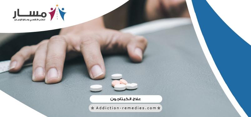 ما هي اعراض الكبتاجون النفسية؟،هل يمكن علاج الكبتاجون بالأدوية؟،هل يمكن علاج الكبتاجون في المنزل؟،هل يمكن التخلص من ادمان الكبتاجون بالاعشاب؟،هل يصلح علاج الكبتاجون بدون الذهاب الي المستشفي؟
