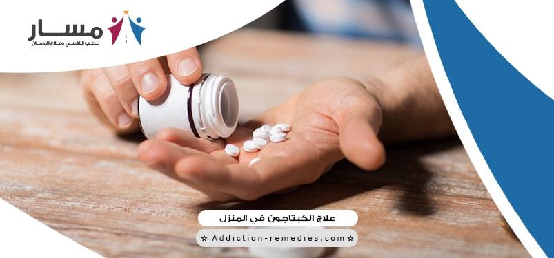 هل يمكن علاج  ادمان الكبتاجون بالاعشاب،هل ينجح علاج ادمان الكبتاجون بدون مستشفى،ما هي ادوية علاج الادمان