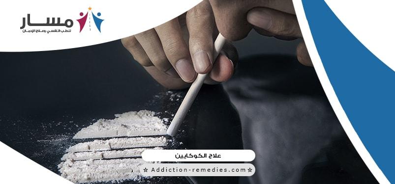 ماذا عن الكوكايين واضراره،هل كان هناك منفعة طبية من الكوكايين،كيف تعرف مدمن الكوكايين،هل الكوكايين يسبب الادمان من اول مرة