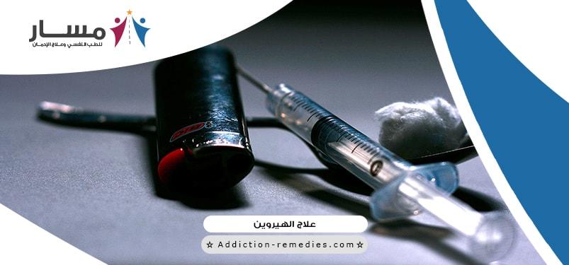 ما هي اسماء ادوية علاج الادمان،كيف اعرف الهيروين لكي اتجنبه،ما هي طرق التخلص من ادمان الهيروين،ماذا عن ادوية علاج الهيروين