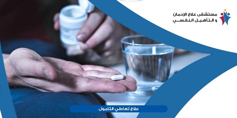 كيف يتم علاج ادمان التامول بالادوية،هل يتوافر علاج ادمان التامول مجانا،فيما كان يستخدم  التامول المخدر،هل يمكن علاج ادمان التامول بالأعشاب