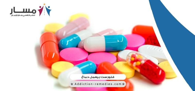 ما علاقة دواء فلورست بالمخدرات؟،هل فلورست ادمان؟،ما هي الآثار الجانبية  لدواء فلورست؟،ما هي موانع استخدام أقراص فلورست؟،ما علاقة فلورست و الانتصاب المستمر؟،