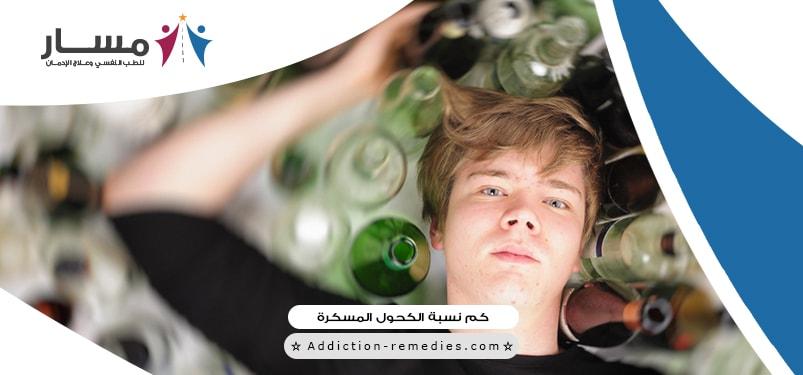 كم نسبة الكحول في الشمبانيا؟،كم نسبة الكحول في الويسكي؟،كم نسبة الكحول التي تؤدي للسكر؟،كم نسبة الكحول في الشيفاز؟،كم نسبة الكحول في الفودكا؟