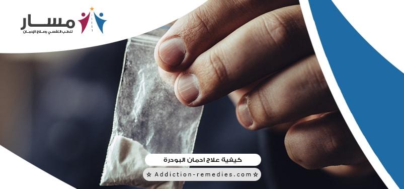 ما هي طرق التخلص من إدمان الهيروين؟،هل يمكن علاج الادمان في البيت؟،هل يمكن علاج الهيروين بالمنزل؟،ما هي ادوية علاج الهيروين؟،هل يمكن علاج ادمان الهيروين بالاعشاب؟
