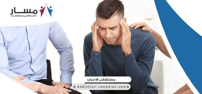مركز مسار للطب النفسي وعلاج الادمان،ما هي خدمات مستشفى مسار،ماذا عن اسعار علاج الادمان في مصر،ما هي افضل مستشفى لعلاج الادمان في مصر