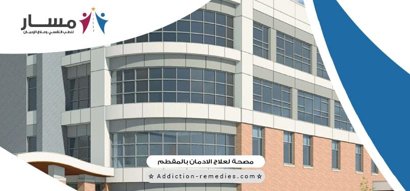 ما هي افضل مستشفى لعلاج الادمان في مصر؟،ماذا عن مصحة لعلاج الادمان في القاهرة؟،ماذا عن مستشفى الرخاوى للصحة النفسية وعلاج الإدمان؟،ما تاثير المخدرات علي جسم الإنسان؟ما هي عناوين مصحات علاج الادمان في مصر؟