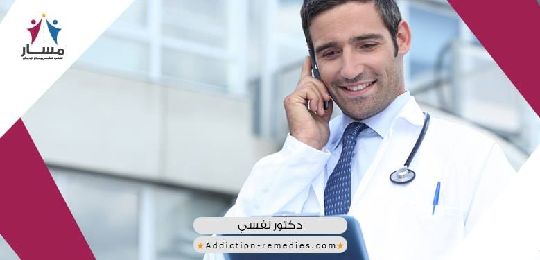 لماذا الحاجة إلى دكتور نفسي في مصر،هل يوجد دكتور نفسي بالمجان،ما هي اسباب المعاناة النفسية،هل يمكن التواصل مع دكتور نفسي عن طريق النت