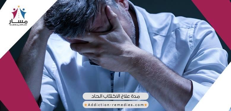 ما هو الاكتئاب المزمن،هل يمكن علاج الاكتئاب بالقران،هل يمكن علاج الاكتئاب بدون دواء،ماذا عن علاج الاكتئاب والقلق في مركز مسار