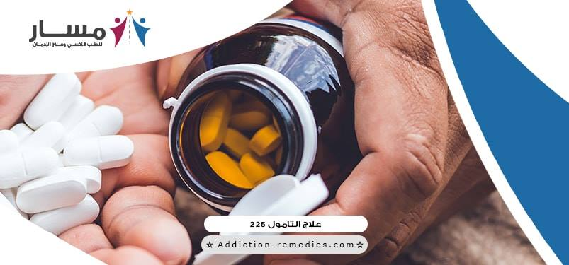 كيف يتم علاج ادمان التامول بالادوية،هل يمكن علاج التامول بالاعشاب،ما هي عوامل نجاح علاج التامول بدون طبيب