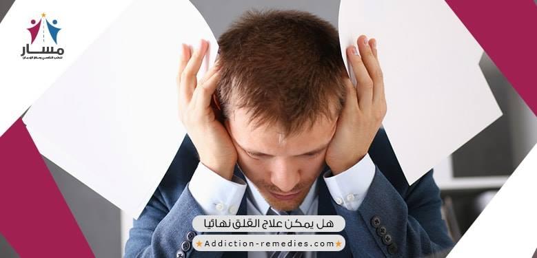 ما هو القلق النفسي الحاد،هل يمكن علاج القلق النفسي بدون ادويه،ما هو علاج القلق والخوف الزائد،ما هي نصائح التخلص من الخوف والقلق والاكتئاب