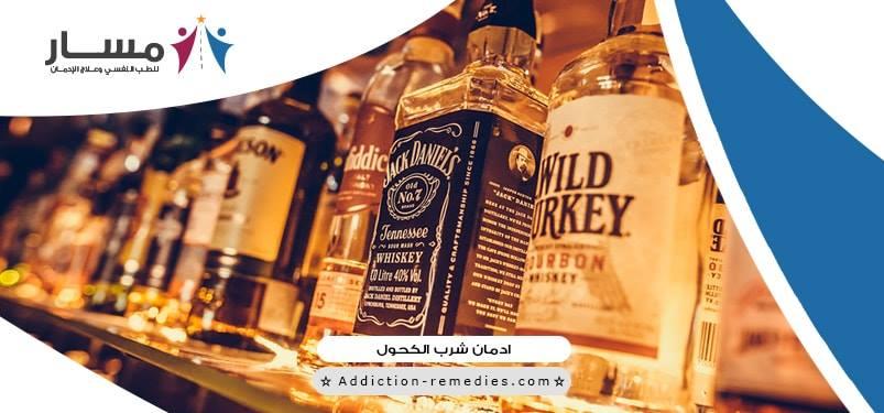 ما هي اسباب ادمان الكحول،ما هي اعراض ادمان الكحول،ما هي اثار ادمان الكحول الضارة،ماذا عن مدة ادمان الكحول