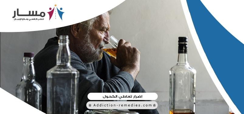 ما هي اضرار الخمر على المخ؟،ما هي اضرار الخمر الاجتماعية؟،ما هي اضرار الكحول على الكبد؟،ما هي اضرار الكحول على الجسم؟،ما هي اضرار الخمر؟