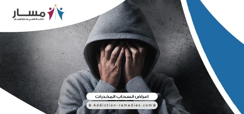 ما هي اعراض الانسحاب من الترامادول،ماذا عن ادوية اعراض الانسحاب،ما هي اعراض الانسحاب من الهيروين،