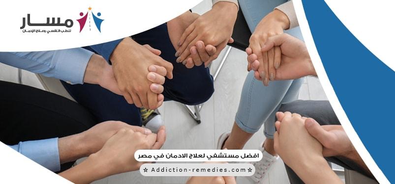 هل توجد مصحات علاج الادمان في مصر مجانا،ماذا عن  عناوين مصحات علاج الادمان في مصر،هل علاج الادمان علاج سهل المنال