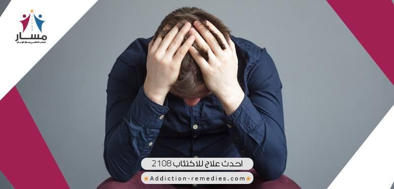 ما هو اخر دواء للاكتئاب،ماذا عن افضل دواء للاكتئاب بدون اثار جانبية،ما هي احدث طرق علاج الاكتئاب،ما هي اعراض مرض الاكتئاب
