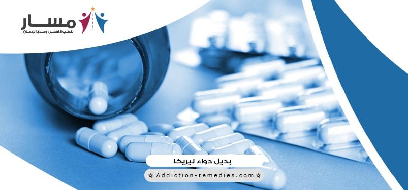 ماذا عن بديل ليريكا في مصر،متى يمكنك الحصول على بديل دواء ليريكا،ما هي مخاطر تعاطي دواء ليريكا،ما هو دواء ليريكا  بتركيز 150