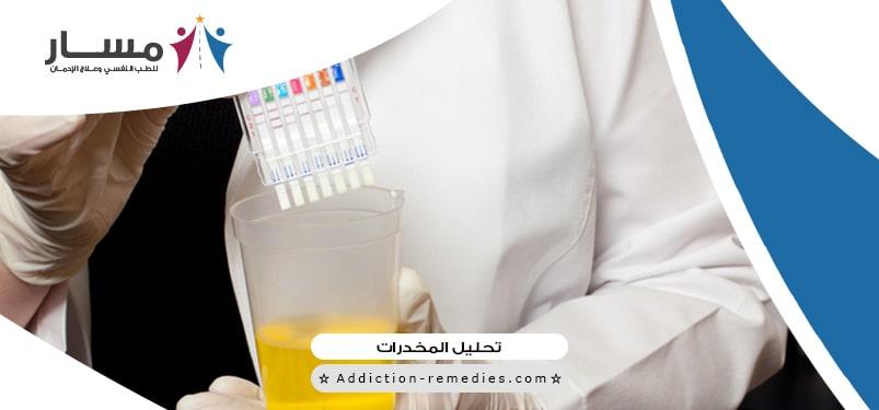 ما هي مراحل تحولك إلى مدمن،ماذا عن نصائح تخلصك من المخدرات،ما هو كارت المخدرات،ما هي خطوات علاج مدمني المخدرات