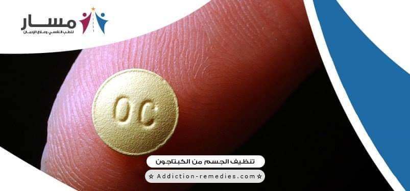ماذا عن ازالة مفعول الكبتاجون،كيف يتم ابطال مفعول الكبتاجون،هل اللبن يبطل مفعول الكبتاجون المخدر،ما هي مفككات الكبتاجون