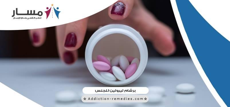 ما هي مخاطر ليرولين الجنسية؟،هل عقار ليرولين مدرج في جدول المخدرات،ما هي اضرار تعاطي  ليرولين