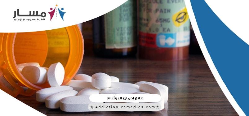 علاج ادمان الترامادول بالادوية، علاج ادمان الترامادول مجانا، علاج الترامادول 225، علاج الترامادول بالاعشاب، ادوية علاج ادمان الترامادول