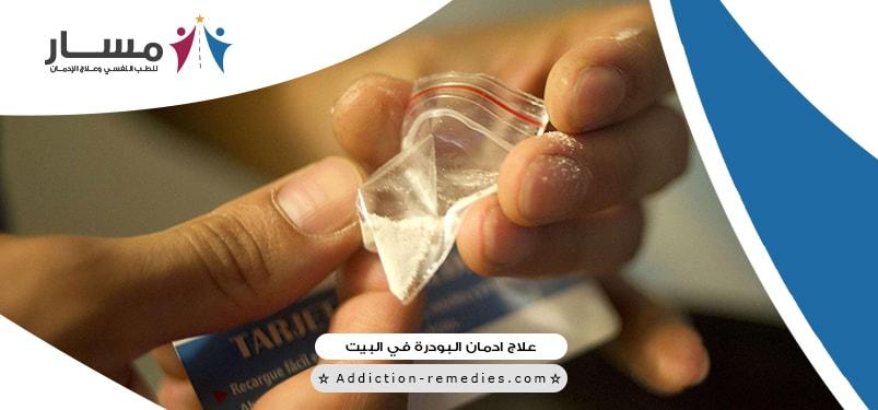 هل يمكن علاج ادمان الهيروين بالاعشاب؟،ما هي ادوية علاج الهيروين؟،ما هي طرق التخلص من ادمان الهيروين؟،هل يمكن علاج الادمان في البيت؟،هل يمكن علاج ادمان المخدرات بالقران؟