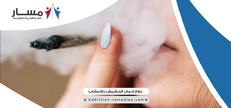 كم مدة العلاج من الحشيش،ما هي طرق تبطيل الحشيش، ماذا عن ادوية لعلاج ادمان الحشيش،هل يمكن علاج ادمان الحشيش بالادوية فقط