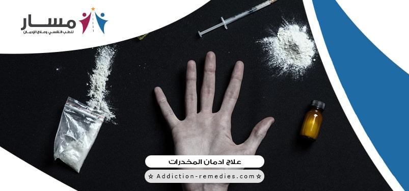 ما هي خطوات علاج الادمان؟،هل يمكن علاج الادمان على  المخدرات في المنزل؟،هل يمكن علاج الادمان على المخدرات بالاعشاب؟،هل يمكن علاج ادمان المخدرات بالقران؟،هل يمكن علاج الادمان من الهيروين؟